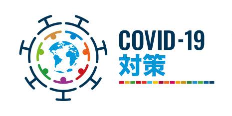 新型コロナウイルス感染症(COVID-19)への対策